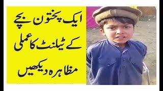 Voice Talent Of  A Pakhtun Child