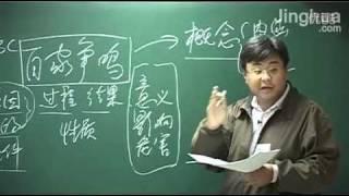 石国鹏 - 中国文明的演进1.flv