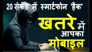 Hack any smartphone in 20 second !!! | How to protect you yourself