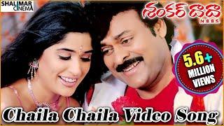 Shankar Dada M.B.B.S    Chaila Chaila Video Song    Chiranjeevi, Sonali Bendre