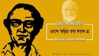 Fande Poriya Boga Kande Re | Mustafa Zaman Abbasi