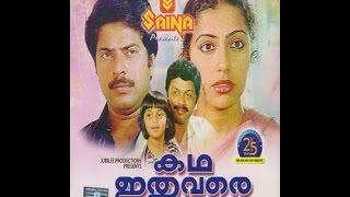 Katha Ithuvare   Mammootty, Shalini, Suhasini   Malayalam Full Movie