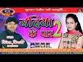 2018 क स पर ह ट ग न नद य क पर 2 Nadiya Ke Par 2 Singer Dinesh Diwana R K MUSIC mp3