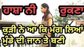 ਕੁੜੀ ਨੇ ਅੱਤ ਹੀ ਕਰਾਈ part 2 || new Punjabi  funny video 2018 || new Punjabi comedy scene 2018