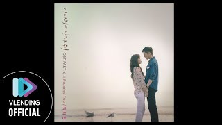 [MP3] 박다빈 - I Promise You [이리와안아줘 OST Part.6 (Come and Hug Me OST Part.6)]