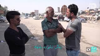 استطلاع علاء الابراهيمي الفيتر ومشاكلة #ولاية بطيخ #تحشيش #الموسم الرابع