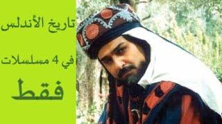 أفضل المسلسلات العربية التاريخية عن الأندلس  !!