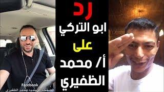 رد ابو التركي على فيديو محمد الظفيري وتعليقه على استظافة  منى الشاذلي له