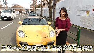 今井優杏のポルシェに恋して♡ ボクスター(タイプ987)編