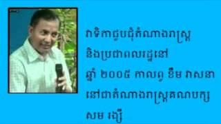 Mr. Khem veasna speech 2005 vol 1: ពូ វាសនា និយាយពីកត្តាបកិច្ចប្រជាពលរដ្ឋក្នុងសង្គមប្រជាធិបតេយ្យ