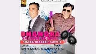 Bhangra Saliyan De Naal Master | latest punjabi song 2018 | Kuldeep Kanth | Rahmat Music |