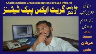 Great Expectation Urdu / Hindi Audio by Charles Dickens and Syed Irfan Ali   سید عرفان