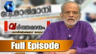 Varthamanam വർത്തമാനം | Bhasurendra Babu | 13th March 2018 |  Full Episode