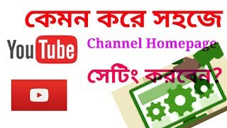 How to set youtube homepage|  customize channel| homepage video| in hindi| tutorial 2018|setting