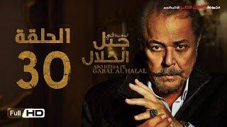 مسلسل جبل الحلال - الحلقة 30 الثلاثون والأخيرة - محمود عبد العزيز | Gabal Al Halal - Ep 30