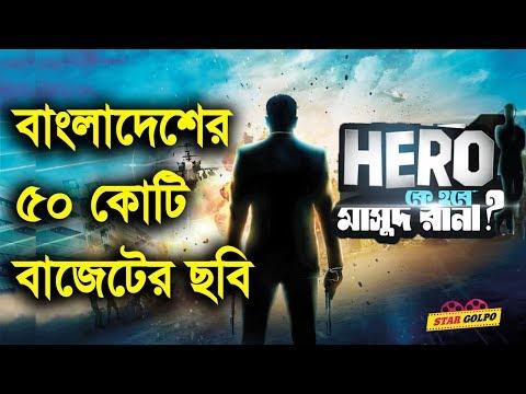 Xxx Mp4 কেন এতো খরচ কি থাকবে 39 39 মাসুদ রানা 39 39 ছবিতে Masud Rana Bangla Movie Star Golpo 3gp Sex