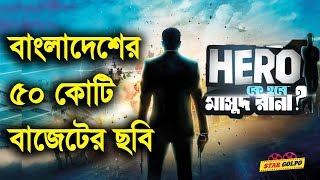 কেন এতো খরচ? কি থাকবে ''মাসুদ রানা'' ছবিতে? Masud Rana Bangla Movie | Star Golpo