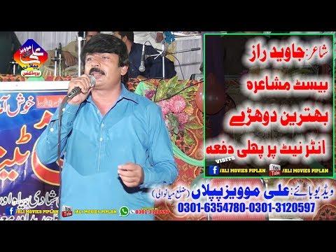 Mushaira Poet Javed Raz New Latest Punjabi Saraiki 2017 Ali Movies Piplan 0301 3120597
