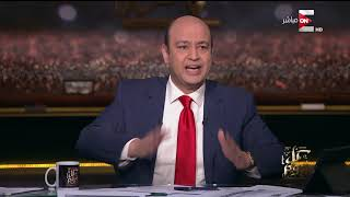 كل يوم - عمرو أديب يعلن استقالته على الهواء ورحيله عن شبكة قنوات أون في 15 مايو القادم