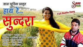 Hi Rey Sundra Latest Garhwali Song 2017 - Manoj Pahadi -  Saaz Studio