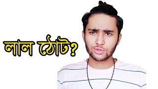 ৩০ টাকার ক্রিম দিয়ে ঠোট লাল Red lips in 7 day করুন ১০০% কাজ করবে