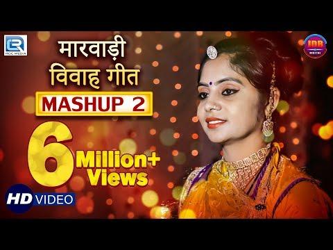 Xxx Mp4 Geeta Goswami Mashup 2 FULL Video Rajasthani Super Hit Vivah Song Of 2018 RDC Rajasthani 3gp Sex