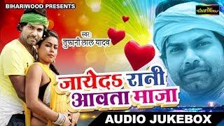 2017 का सुपरहिट Lokgeet !! जायेदs रानी आवता माज़ा !! Toofani Lal Yadav !! Bhojpuri New Audio JukeBox