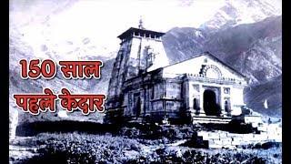 केदारनाथ मन्दिर - जानिए क्या है इतिहास, जहां बसते थे कभी शिव और पार्वती