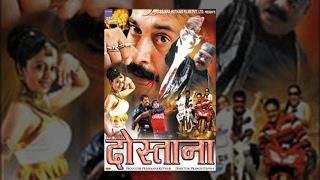Hindi full dubbed movie - The Real Dostana - Kalbhavan Mani -  Swetha Menon