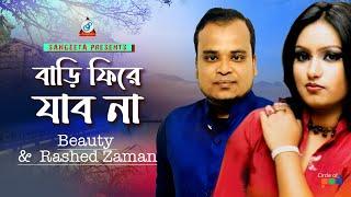 Bari Phire Jabo Na - Beauty & Rashed Zaman - Full Video Song