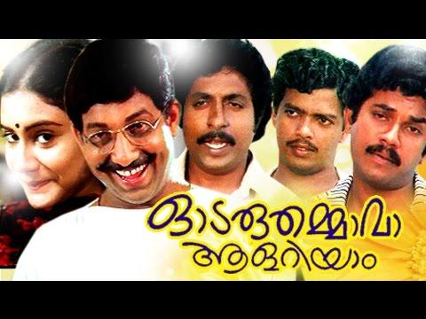 Odaruthammava Aalariyaam   Malayalam Comedy Movies - Malayalam Full Movie New Releases