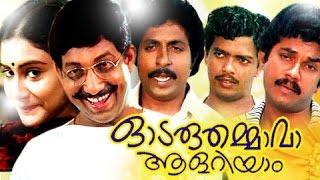 Odaruthammava Aalariyaam | Malayalam Comedy Movies - Malayalam Full Movie New Releases