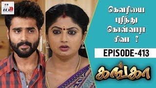 Ganga Tamil Serial   Episode 413   9 May 2018   Ganga Latest Serial   Home Movie Makers