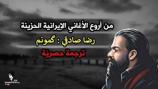 اجمل اغنیة ايرانية حزینه لعام 2018( رضا صادقي- گمونم ) ترجمه حصریة