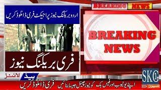 Free Download Urdu Breaking News Green Screen Animation