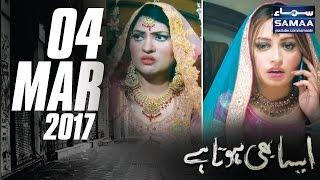 Watta Satta   Aisa Bhi Hota Hai   SAMAA TV   04 Mar 2017