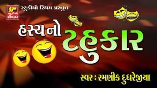 Gujarati Jokes 2017 | Comedy Show | Hasya no tahukar  joks-comedy