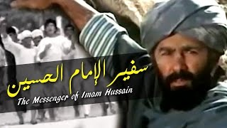 The Messenger of Imam Hussain - سفير الإمام الحسين [Farsi]