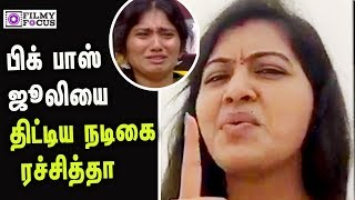 Saravanan Meenakshi fame Rachitha About BIGG BOSS Julie    BIGG BOSS Tamil   Bigg Boss latest Promo