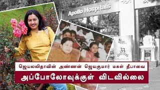 Jayalalitha's niece Deepa refused entry into hospital