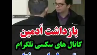 بازداشت ادمین کانال های سکسی تلگرام توسط پلیس فتا