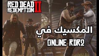 طور Online وعلاقته بالمكسيك في لعبـة Red Dead Redemption 2 .. !