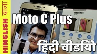 Hindi- Moto C Plus India Unboxing, Features, Camera, Benchmarks & Gaming Demo- Hinglish Wala