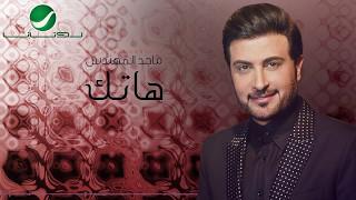 Majid Al Muhandis ... Hatek - With Lyrics   ماجد المهندس ... هاتك - بالكلمات