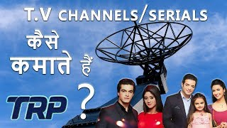 How TV Channels/Serials Make Money | What Is TRP ? | Hindi
