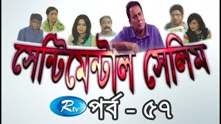 Sentimental Selim | Ep-57 | Zahid Hasan | Bangla Serial Drama | Rtv