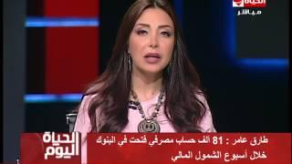الحياة اليوم - طارق عامر : 81 ألف حساب مصر فى فتحت فى البنوك خلال أسبوع الشمول المالي