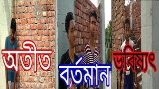 E kemon prem।(এ কেমন প্রেম)। bangla funny video। by Nokol raja(নকল রাজা)