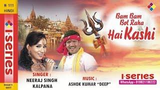 Neeraj Singh & Kalpana Original Song  |Bam Bam Bol Raha Hai Kashi |  | Shiv Bhakti Geet Madan rai