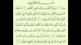 سورة الأحقاف مكتوبة كاملة بصوت ماهر المعيقلي  Maher Almuaiqly surah quran